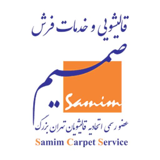 قالیشویی صمیم